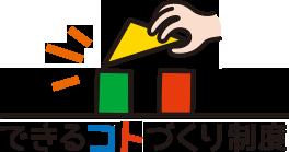 できるコトづくり制度ロゴ(カラー)