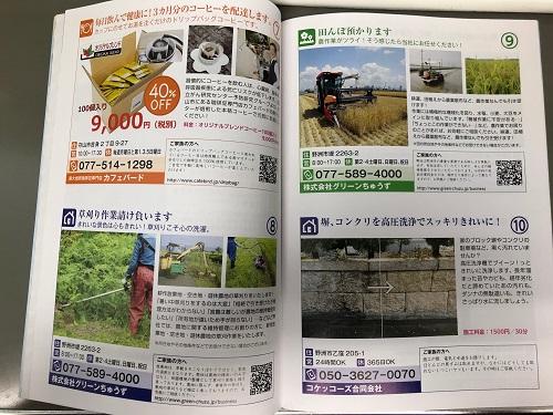 冊子「おたのみやす」第2号のサービス情報のページ。4つのサービスの情報が写真とともに詳しく書かれています